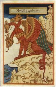 Как быть с внутренним драконом