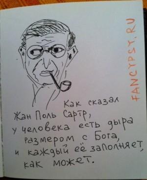 Сартр как-то сказал...